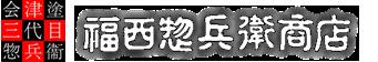 会津塗り 福西惣兵衛商店